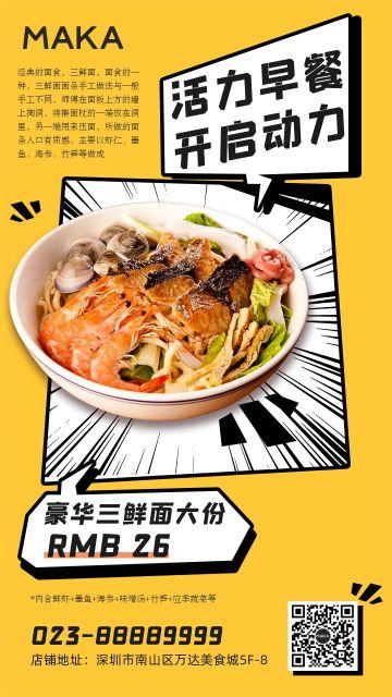 黄色简约价目表中餐手机海报