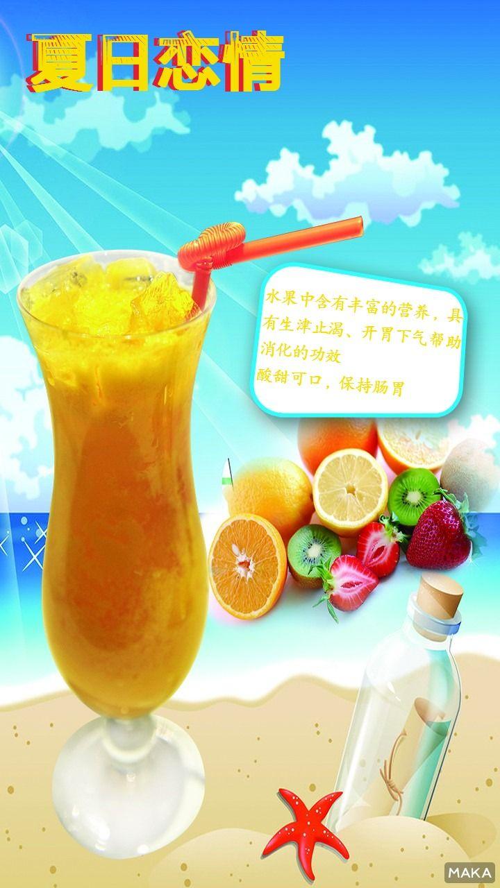 盛夏水果冷饮宣传海报