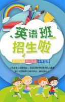 少儿英语班寒假招生宣传蓝色卡通H5