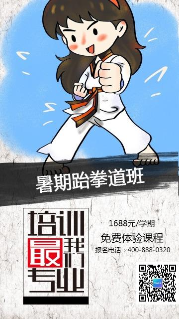 蓝色卡通手绘跆拳道培训班招生宣传海报