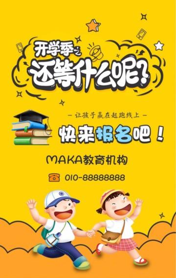 黄色可爱卡通开学幼儿园秋季班培训班辅导班招生宣传H5