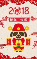 2018不一样的新年 新年祝福 新年贺卡 祝福贺卡 新年祝福 恭贺新春 2018新年 企业拜年 放假