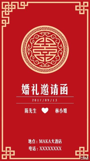 红色复古中国风婚礼邀请函海报
