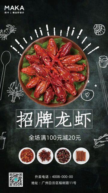 灰色简约麻辣小龙虾商家促销海报模板