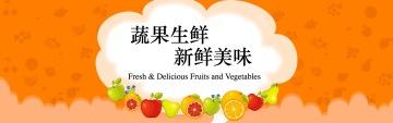 手绘风格蔬果电商banner