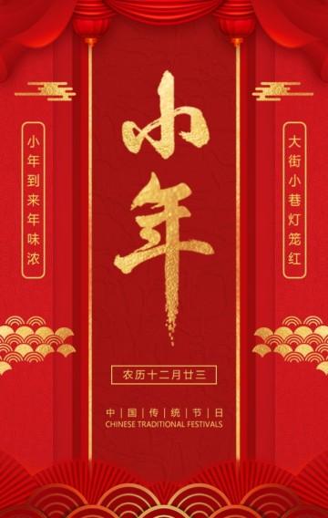大红传统中国风小年祝福贺卡企业宣传