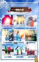 激情滑雪冬令营滑雪培训冬季旅游招生