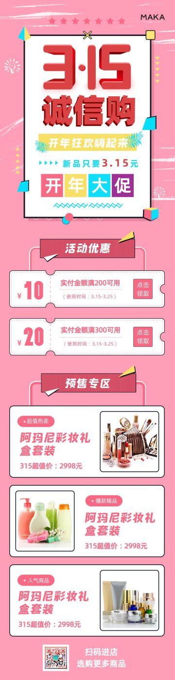 粉色小清新风格315诚信购行业通用促销文章长图