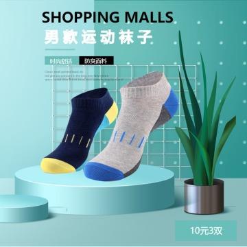 浅蓝色简约风格大气扁平高端服饰类电商宣传商品主图