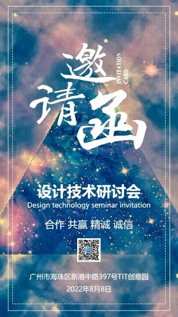 蓝色商务科技企业事业单位邀请函海报