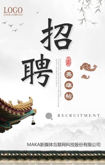 中国风高端大气简约招聘古风人才招聘H5