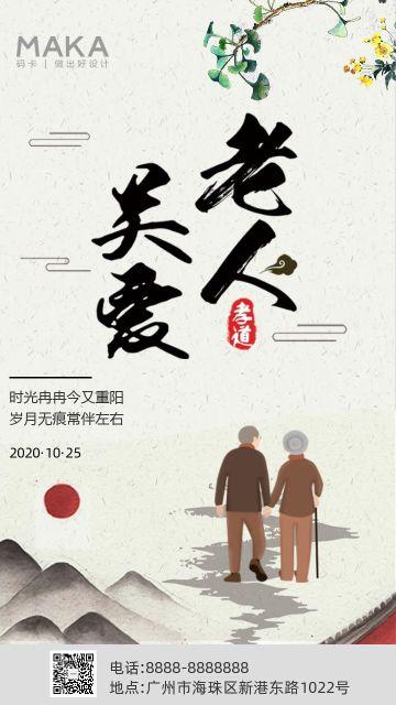 灰色简约手绘关爱老人重阳节节日公益海报