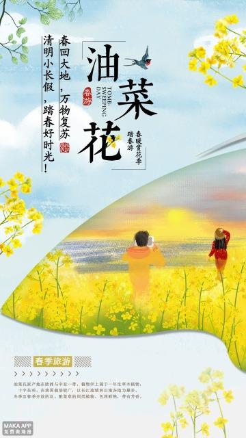 唯美婺源油菜花节 春天旅游海报