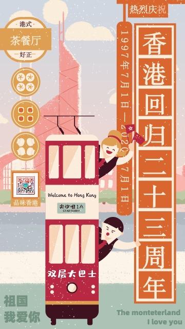 橙色扁平香港回归日节日宣传手机海报