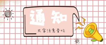 通知粉色扁平简约类宣传通知宣传文章封面头图