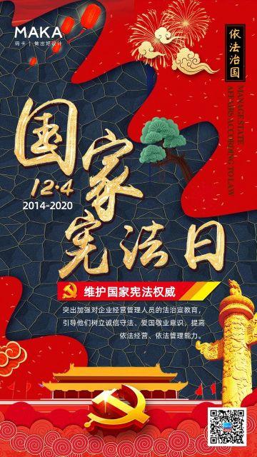 红色大气风格国家宪法日节日宣传海报