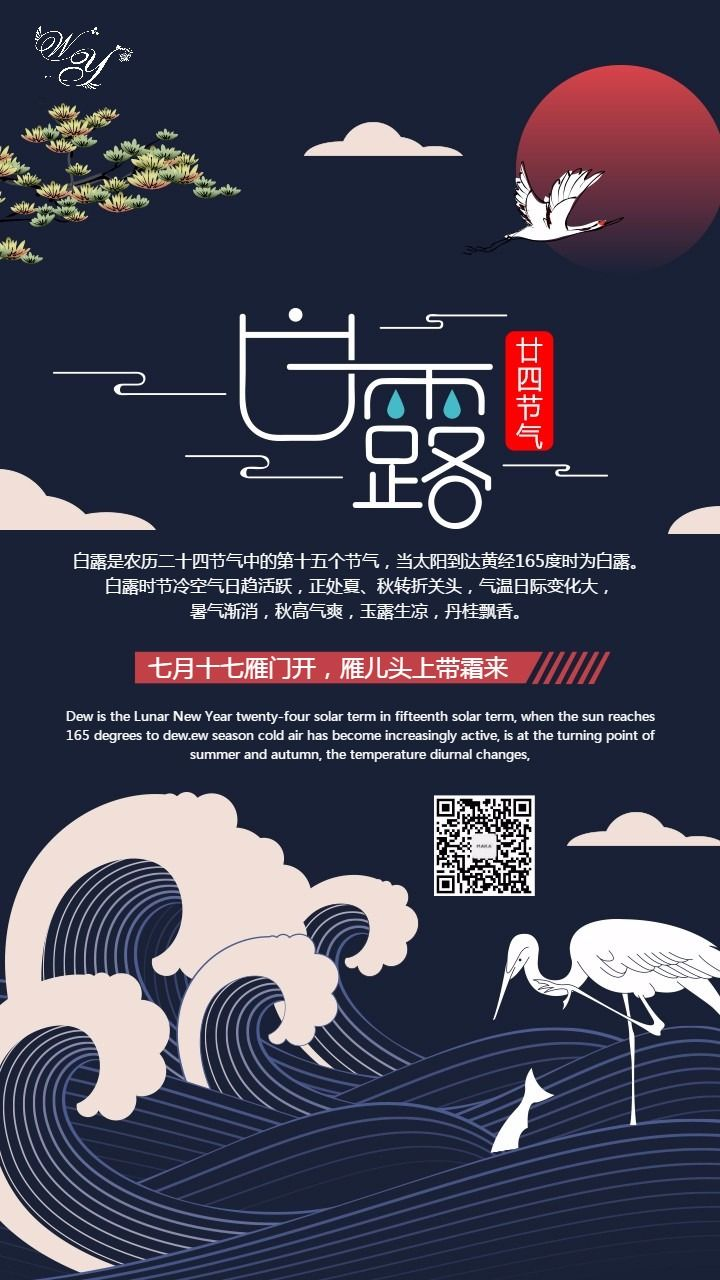 中国风创意古典精致白露宣传促销推广海报设计