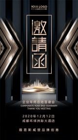 炫酷黑金高端大气年会活动发布会展会商务邀请函