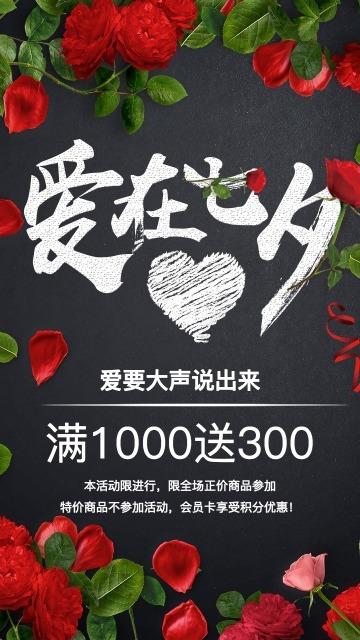 七夕 情人节 7.7 表白恋爱甜蜜七夕海报 商场促销 节日促销牛郎织女 鹊桥 爱在七夕