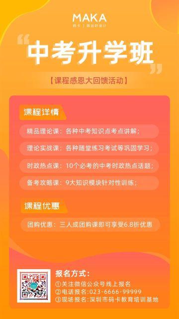 黄色简约简约风格感恩节教育行业中考补习班课程促销感恩回馈手机海报