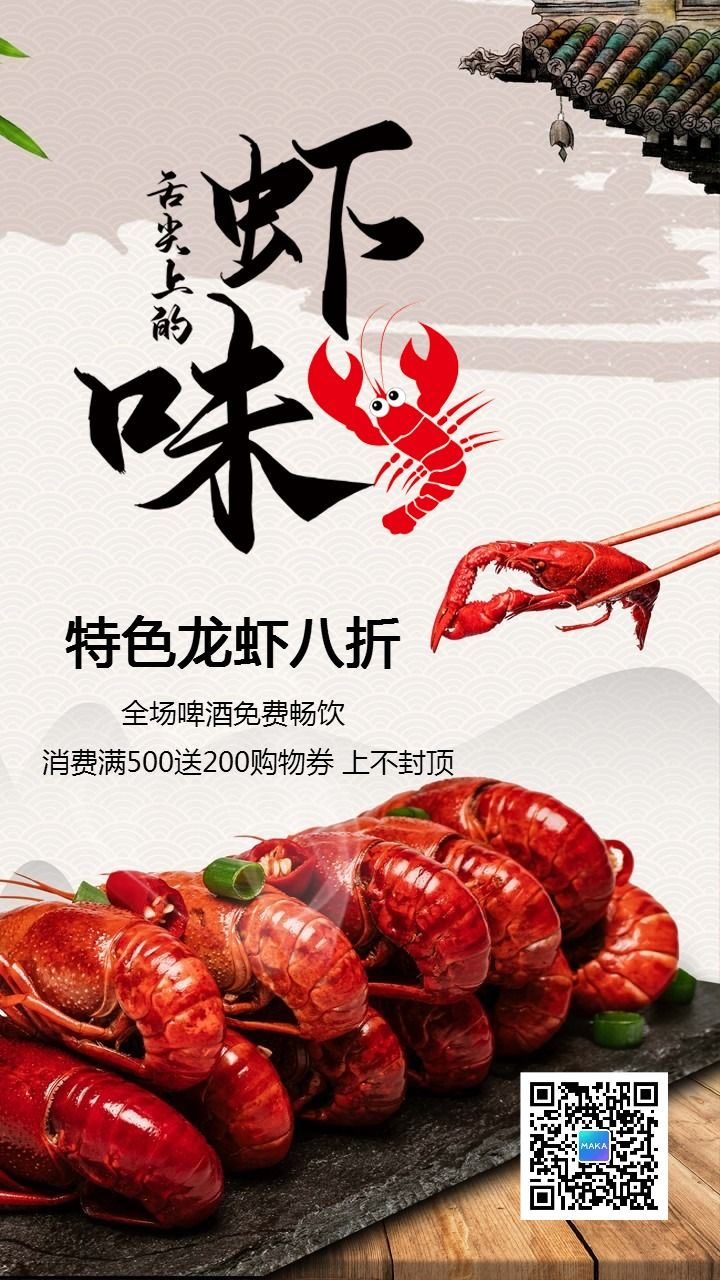 简约龙虾美食龙虾夜宵大排档促销宣传海报