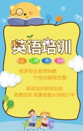 少儿英语培训寒假班招生宣传清新卡通H5