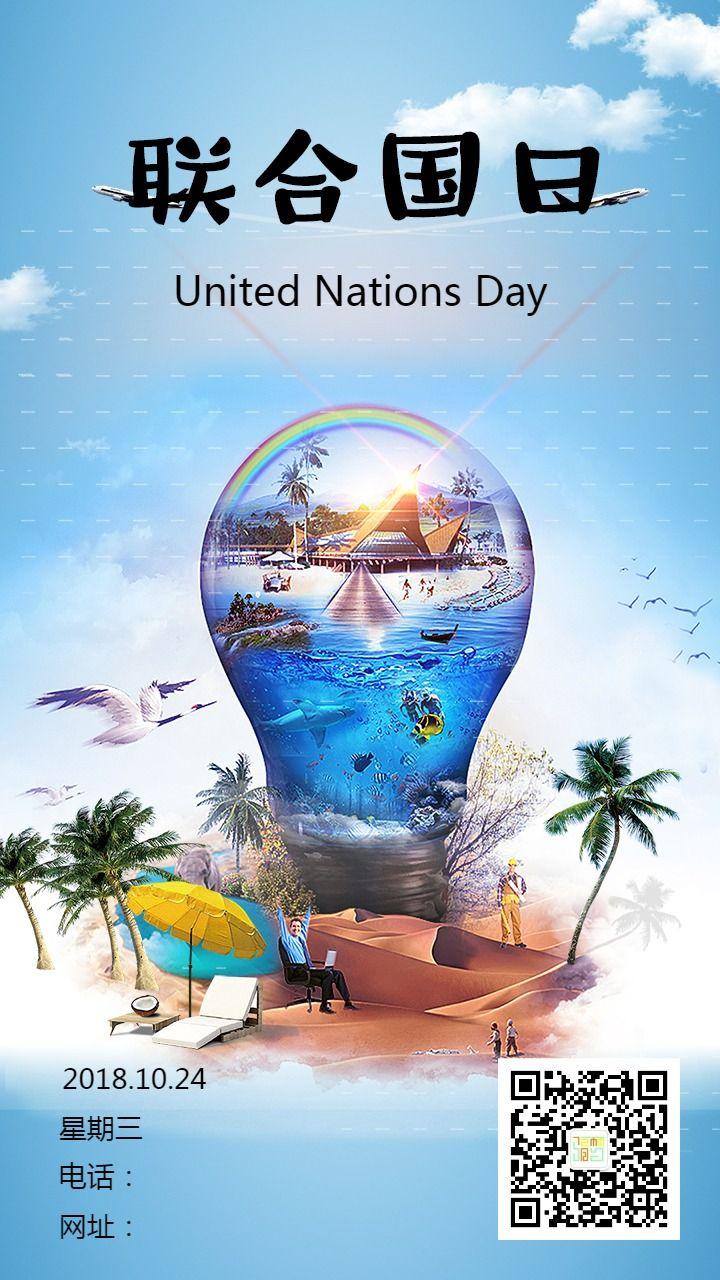 世界联合国日