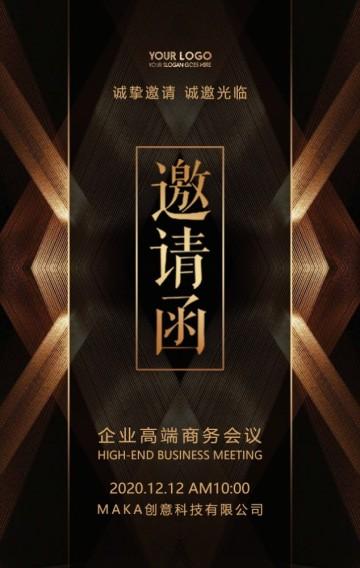 高端大气黑金商务活动展会酒会晚会宴会开业发布会邀请函H5模板