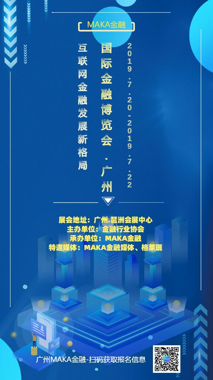 商务科技风格金融行业会展海报