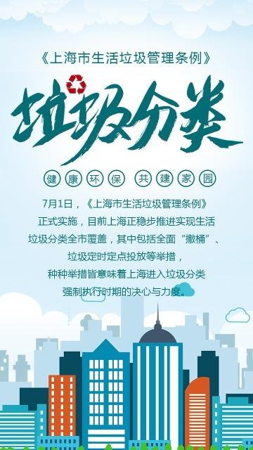 蓝色简约大气扁平设计风格垃圾分类变废为宝世界环境日城市环境绿色环保公益宣传海报