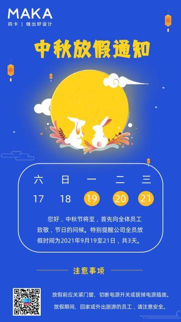 蓝色中秋佳节放假通知手机促销海报