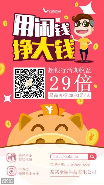 粉色创意金融海报投资理财贷款下载APP宣传手机海报
