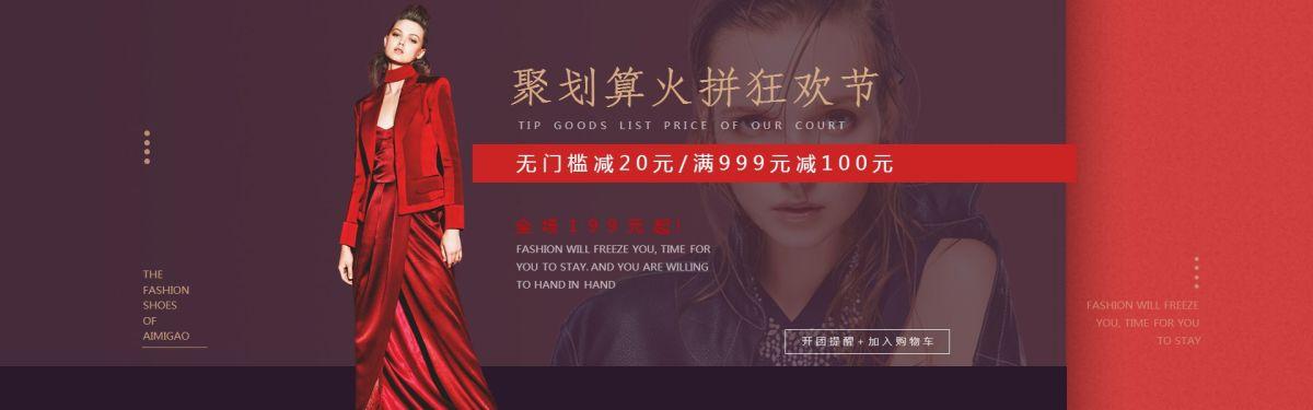 淘宝天猫购物节时尚酷炫红色服饰女装女鞋电商banner