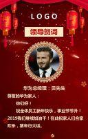 新年春节祝福红色喜庆公司宣传h5