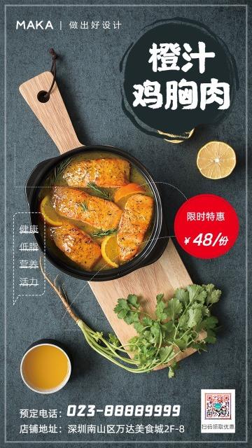 黑色扁平促销活动特色小吃橙汁鸡胸肉手机海报