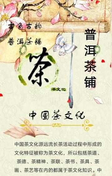 茶铺宣传单页