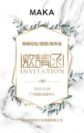 小清新白金高端产品发布会招商会议邀请函企业宣传H5