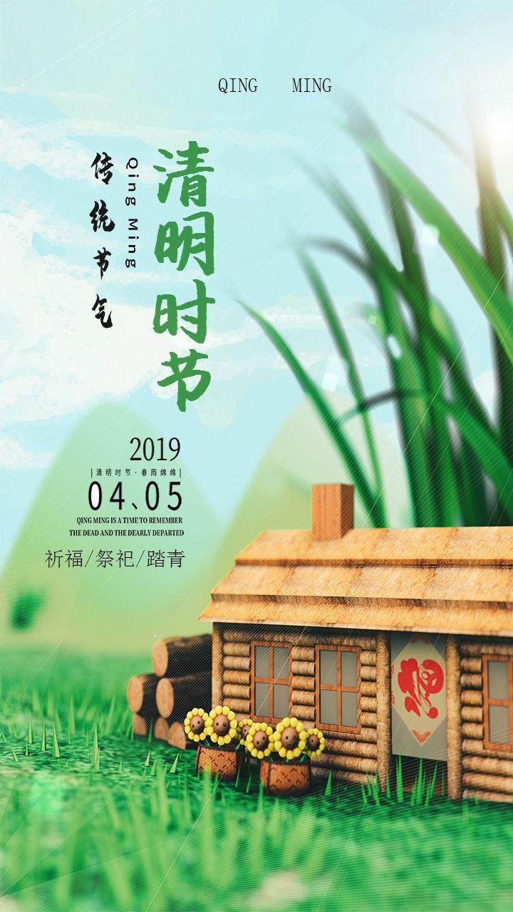 绿色踏青文艺清新清明时节宣传手机海报