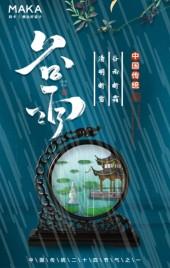 蓝色清新谷雨节气习俗宣传H5模板