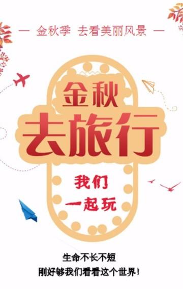 金秋旅行季 旅行社宣传单页