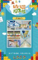 幼儿园招生/儿童培训班暑假班辅导班招生培训通用卡通H5宣传