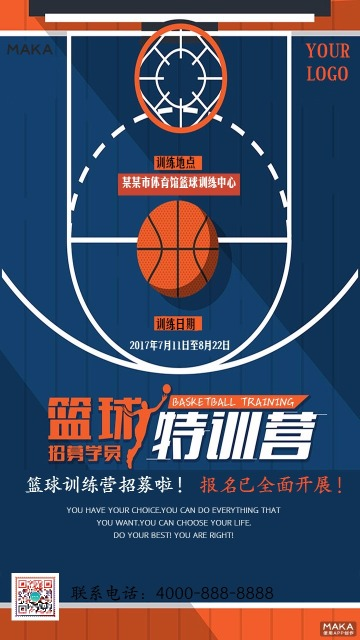 篮球训练营招募宣传海报