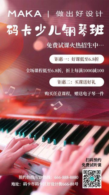 粉色实景暖色系少儿钢琴培训招生宣传海报