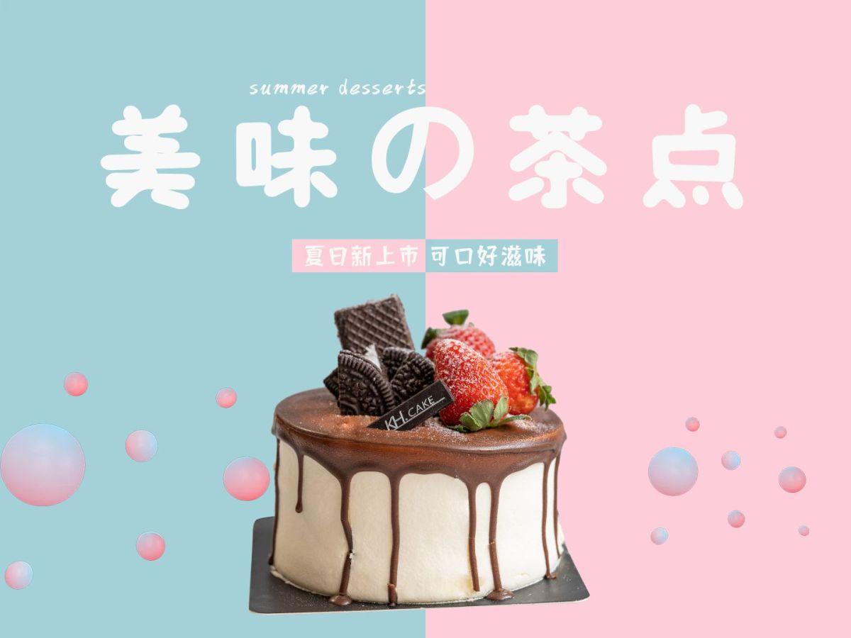 餐饮甜点美团/饿了么主图