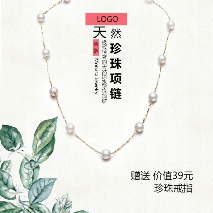 古风文艺消费制造奢侈品珠宝首饰珍珠促销电商主图