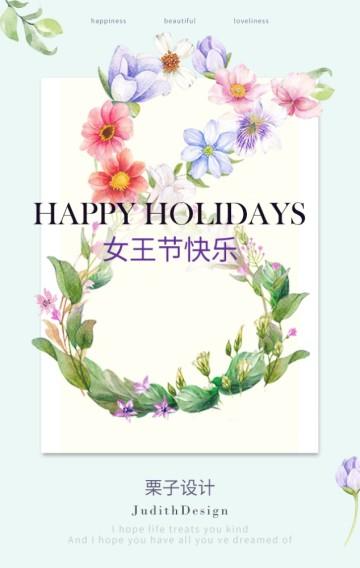 三八节活动促销 妇女节 女生节 女王节 女神节  企业促销 通用贺卡 聚会活动