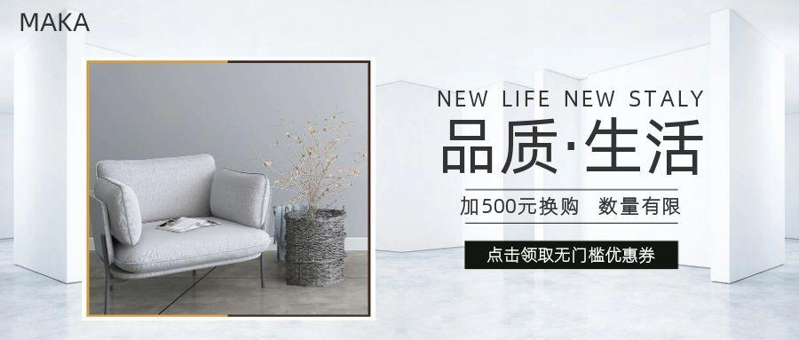 白色简约家居家装单人沙发促销公众号首图模版