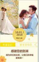 H5婚礼邀请函01