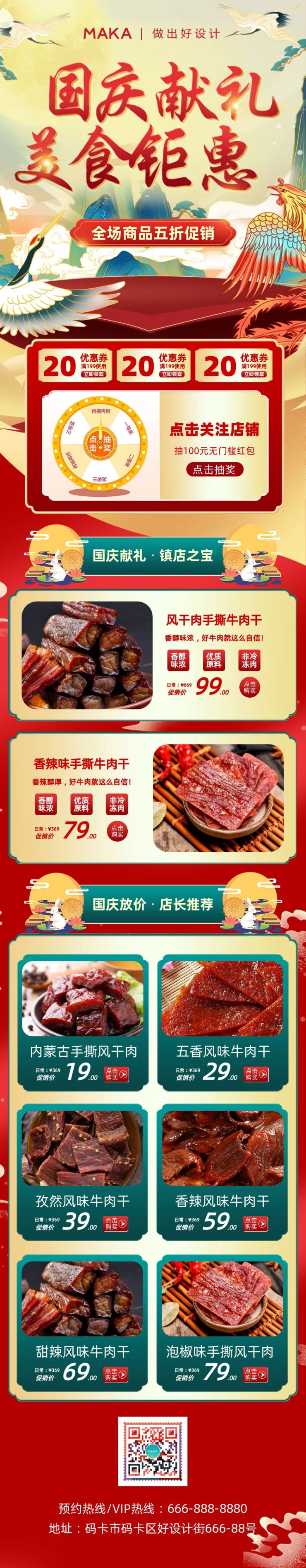 中国风国庆节促销宣传详情页