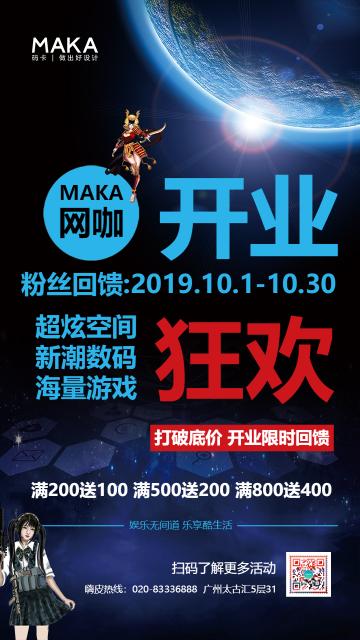 文化娱乐行业炫酷风格网吧开业狂欢活动宣传海报